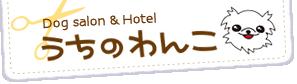 うちのわんこ★金沢市ペット美容室・トリミングサロン