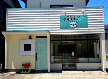 うちのわんこ 金沢市ペット美容院